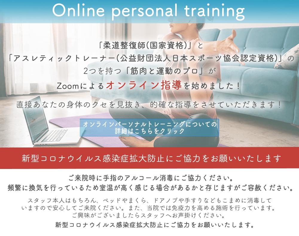 パーソナルトレーニング・感染防止バナー